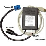 USB MP3 адаптер MULTI-FLIP BMW-CABLE